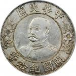 CHINA. Dollar, ND (1912). PCGS AU-53 Secure Holder.