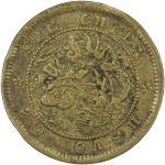 Lot 1048 SZECHUAN: Kuang Hsu, 1875-1908, brass 20 cash, ND 401903-0541, Y-230。5, couple minor rim bu