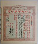 1950年香港三和兴有限公司股票55股,面值5500元,编号116,VF,罕见