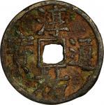 南宋淳祐通宝当百 上美品 CHINA. Southern Song Dynasty. 100 Cash, ND (1241-52)