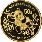 1991年熊猫金币发行10周年纪念金币1盎司 NGC PF 68