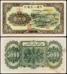 """1951年第一版人民币伍仟圆""""牧羊""""一枚,PMGNET50"""