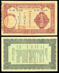 China. Kwangtung Bank. Guangzhou Branch. Debt Clearing Certificate. 100 Dollars. 1935. Red on pale g