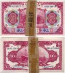1914年交通银行拾圆一组100枚 九品