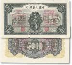 """1949年第一版人民币""""耕地机""""伍仟圆单正、反样票各一枚,九五成新"""