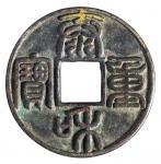 """金代""""泰和重宝""""折十一枚,直径:44毫米,钱文深峻,极美品"""