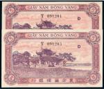 1942-1945年东方汇理银行越南发行纸币伍圆二枚连号,九八成新