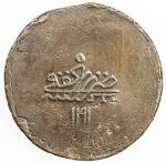 GIRAY KHANS: Shahin Giray, 1777-1783, AE ischal (77.25g), Kaffa, AH1191 year 5, A-2117, Ret-235, Sar