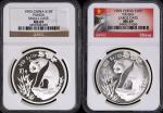 1993年熊猫纪念银币1盎司一组2枚 NGC MS 69