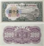 第一版人民币 钱塘江大桥 壹仟圆 臻品豹子号,国鉴 62 21078570