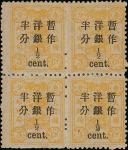 1897年慈喜寿辰纪念初版加盖大字短距洋银半分盖于叁分四方连,第四格位置[1/4],带左纸边。S.G. 69; 陈目# 65