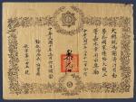 中华民国十年三月十二日黎元洪大总统签名颁发谢济沂二等嘉禾章令状一件
