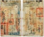 咸丰六年八月十一日(1856年)户部官票拾两
