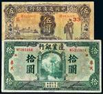 边业银行国币券拾圆、中国通商银行通用银圆券伍圆各一枚