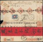 1900年5月9日伊宁寄天津破剖挂号红条封, 封背贴14戈比邮资, 销清晰 K5A 型