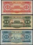 1953-56年中国人民银行一,贰圆样票一组3枚,均PMG58-64
