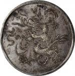 安南啓定宝鑑七钱。 ANNAM. Silver Medallic 7 Tien, ND (1916-25). Khai Dinh. Grade: ABOUT UNCIRCULATED.