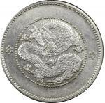 云南省造光绪元宝一钱四分四厘困龙 PCGS AU 58 YUNNAN: Republic, AR 20 cents, ND (1911-5)