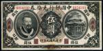 """民国元年黄帝像中国银行兑换券伍圆一枚,加盖""""广东"""",有修补,八成新"""