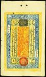 Tibet, 50 Tam, dated T.E. 1682 (1936), blue, red and yellow, serial number 712621, black seal type 2