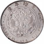光绪年造造币总厂一钱四分四厘龙尾有点 PCGS AU Details CHINA. 1 Mace 4.4 Candareens (20 Cents), ND (1908). Tientsin Mint
