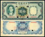 民国二十四年中央银行四川兑换券财政部版拾圆正、反单面样票各1枚 九品