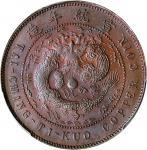广东省造大清铜币己酉粤十文大清龙 PCGS MS 64 CHINA. Kwangtung. 10 Cash, CD (1909).