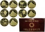 1992年中国古代科技发明金纪念币,第一组,NGC PF67UC-69UC,少见