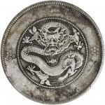 云南省造光绪元宝七钱二分银币。 (t) CHINA. Yunnan. 7 Mace 2 Candareens (Dollar), ND (1911). PCGS VF-20.