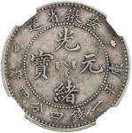 安徽省造无纪年一钱四分四厘大龙 NGC VF 35