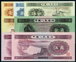 1953年第二版人民币七枚