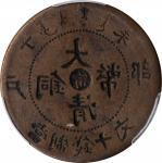 江南省造大清铜币丁未宁十文阴阳面 PCGS XF 40 CHINA. Kiangnan. Mint Error -- Full Dragon Side Brockage -- 10 Cash, CD