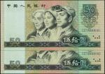1980年第四版人民币伍拾圆