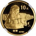 1997年北京故宫博物馆纪念金币1/10盎司铜狮 NGC PF 69