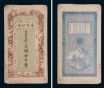 光绪三十年(1904年)黑龙江广信公司银元伍拾吊