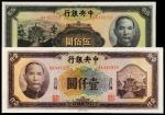 民国三十三年中央银行中信版法币券伍佰圆、壹仟圆各一枚
