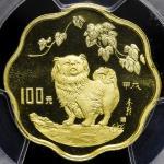 1994年熊猫纪念金币1/2盎司 PCGS Proof 68