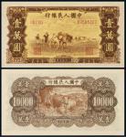 """1949年第一版人民币壹万圆""""双马耕地""""/PMG65EPQ"""