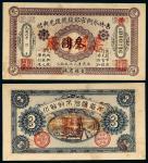 民国六年(1917年)吉林永衡官银钱号汇兑执贴吉林省城小洋叁圆