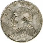 袁世凯像民国八年壹圆普通 PCGS XF 40  CHINA. Dollar, Year 8 (1919).