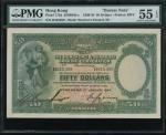 1934年汇丰银行50元,编号B433,388,PMG 55EPQ,左下手签清晰,获评EPQ等级之原装纸,属难得一见的精品。The HongKong and Shanghai Banking Corp