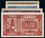 民国二十八年(1939年)新疆商业银行辅币券一组四枚