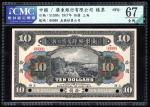 民国六年广东银行有限公司拾圆样票,上海地名,CMC67OPQ