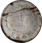 新疆省造造币厂铸壹圆方足1 PCGS XF Details CHINA. Sinkiang. Dollar, 1949.