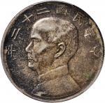 孙像船洋民国22年壹圆普通 PCGS AU 50 CHINA. Dollar, Year 32 (1933).