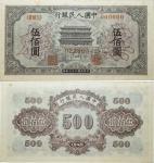 第一版人民币 正阳门 伍佰圆 票样,PMG 55 7050473-005
