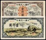 """1949年第一版人民币壹仟圆""""推车耕地""""、""""秋收""""各一枚,八五成新"""