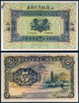 1913年江苏银行兑换券伍圆样票