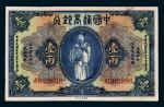 中国通商银行上海通用银两壹两