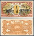 """1948年第一版人民币壹佰圆""""耕地与工厂""""/PMG64"""
